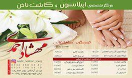 سالن زیبایی مهشاد احمدی