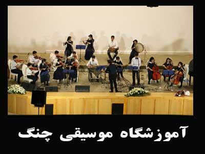 آموزشگاه موسیقی چنگ