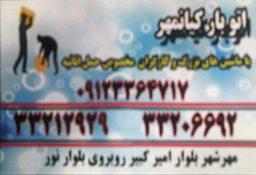 اتوبار در مهرشهر