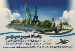آژانس هواپیمایی رهاد سیر سپهر