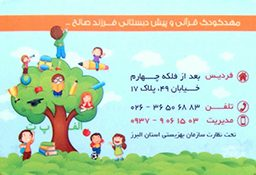 مهد قرآنی و پیش دبستانی فرزند صالح