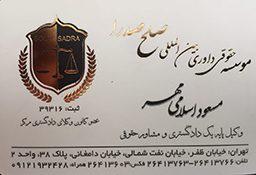 موسسه حقوقی بین المللی صلح صدرا