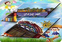 دبستان غیردولتی مهر یزدان