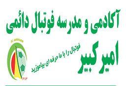 باشگاه فوتبال امیرکبیر