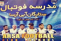 مدرسه فوتبال ستارگان آبی آرسا