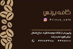 کافه پرنس
