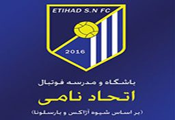 باشگاه فوتبال اتحاد نامی البرز