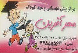 مهدکودک و پیش دبستانی مهرآفرین