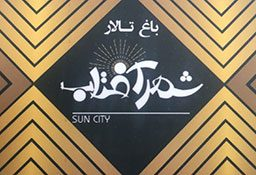 باغ تالار شهر آفتاب