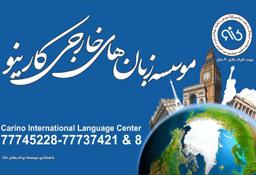 آموزشگاه زبان ترکی استانبولی کارینو