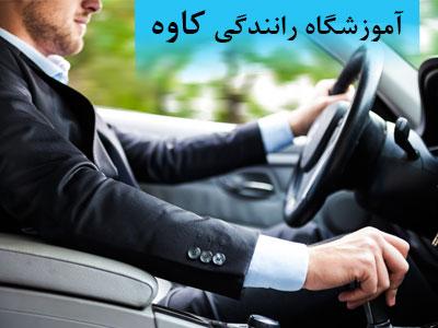 آموزشگاه رانندگی کاوه