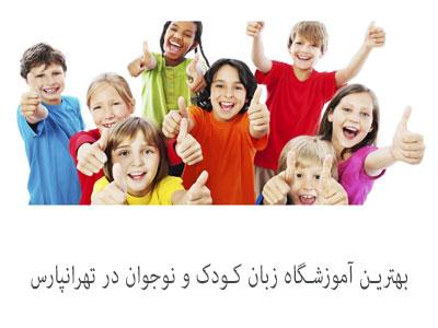 آموزشگاه زبان کودک و نوجوان ela