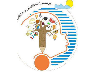 موسسه خلاقیت در جهانشهر