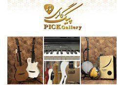فروشگاه موسیقی پیک گالری