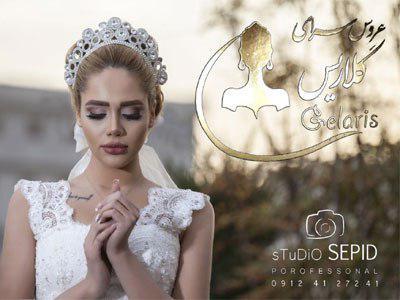 عروس سرای گلاریس