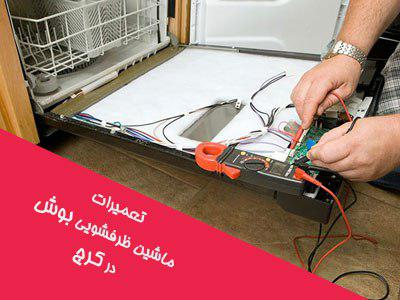 تعمیر ماشین ظرفشویی بوش در تهران