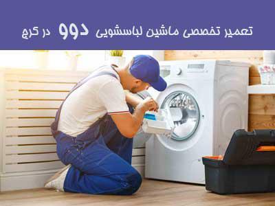 تعمیر لباسشویی دوو در تهران