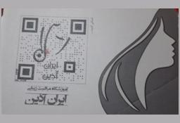 آموزشگاه مراقبت زیبایی ایران آذین