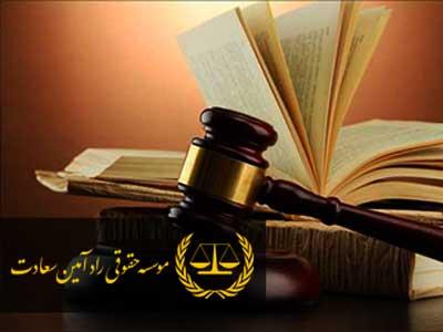 موسسه حقوقی داوری راد آمین