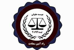 موسسه حقوقی راد آمین سعادت
