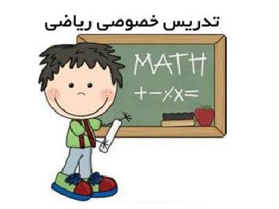تدریس خصوصی ریاضی گنج مس
