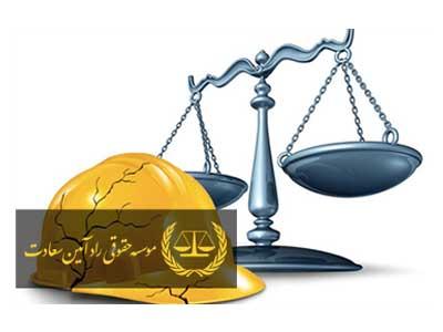 دفتر حقوقی کیفری رادآمین سعادت