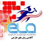 دوره فشرده زبان ELA
