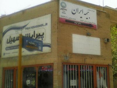 نمایندگی بیمه ایران در سمنان