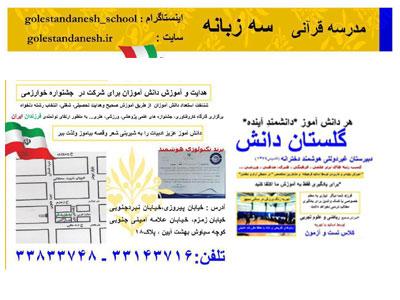 دبیرستان غیردولتی در پیروزی
