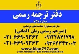 دفتر ترجمه رسمی کیان