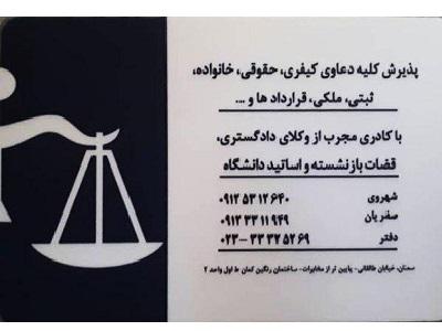 موسسه دادگستران نامدار قومس