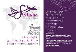 آژانس مسافرتی ساسان پرواز ایرانیان