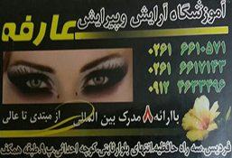 آموزشگاه عارفه