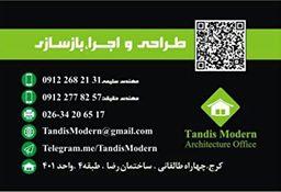 گروه معماری تندیس مدرن