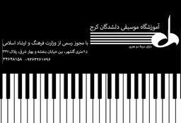 آموزشگاه موسیقی دلشدگان