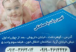 آتلیه کودک ایرانی