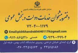 دفتر پیشخوان در گلشهر
