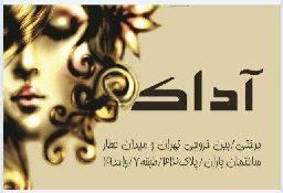 سالن زیبایی آداک
